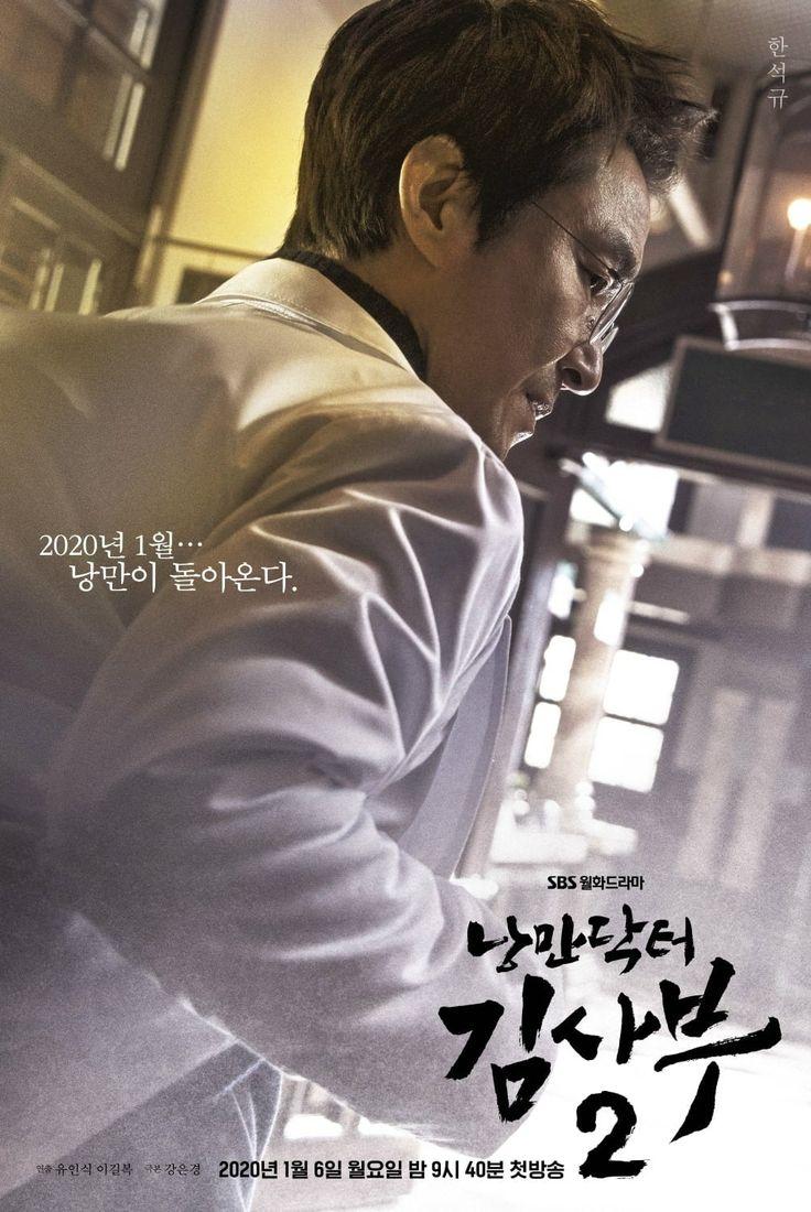 New Korean Drama Dr. Romantic 2 a.k.a. Romantic Doctor