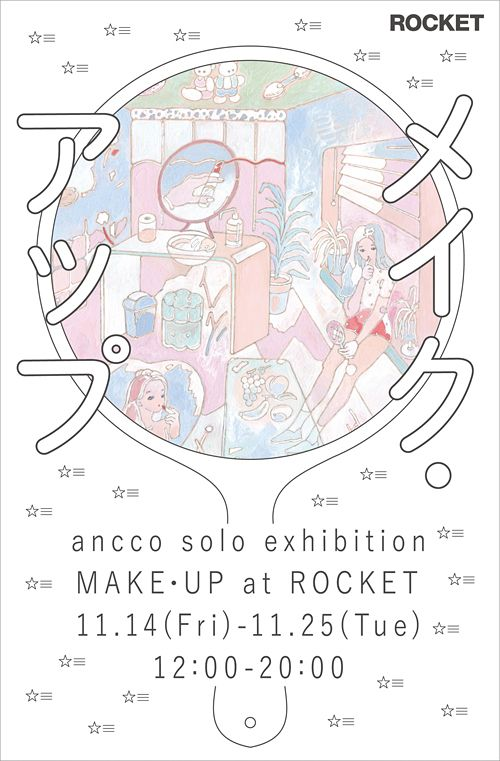 ancco exhibition