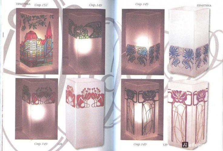 Иллюстрация 6 из 7 для Роспись по стеклу | Лабиринт - книги. Источник: Яровая Ирина