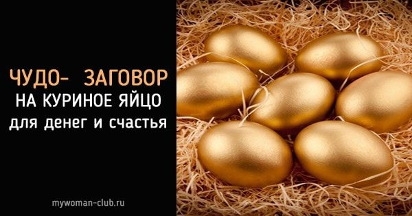 Куриное яйцо для денег и счастья. Работает 100%! |