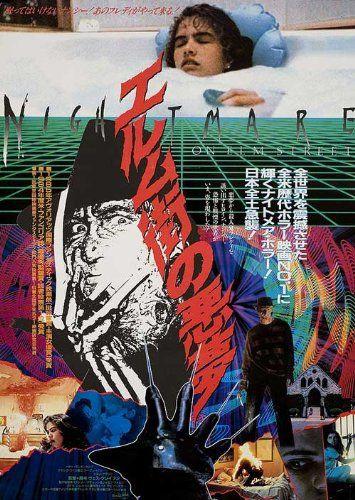 A Nightmare on Elm Street 1986 Original Japan J B2 Movie Poster Wes Craven John Saxon @ niftywarehouse.com #NiftyWarehouse #NightmareOnElmStreet #Halloween #Freddy #FreddyKrueger #Horror #HorrorMovies