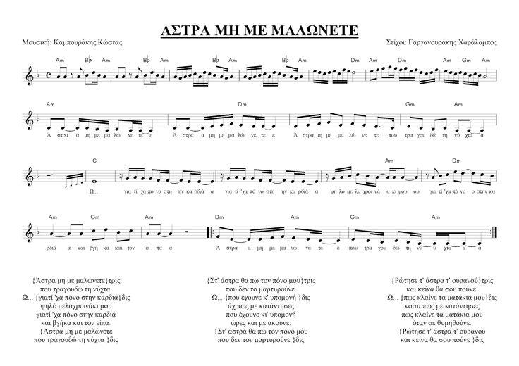 Γειά σας.....είμαι ο καθηγητής μουσικής Γιώργος Κριωνάς και στο Blog μου θα βρείτε παρτιτούρες με Ελληνικά τραγούδια που ανήκουν στη συλλογή μου... Μπορείτε να επικοινωνείτε μαζί μου στο gkri@hotmail.gr...H σελίδα θα ενημερώνεται συνεχώς με νέα τραγούδια.....Καλή συνέχεια!!