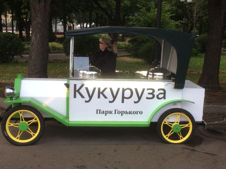 Carrito de Elotes en Gorky Park Moscú el elite es amarillo y dulce y solo lo aderezan con sal :-( y le llaman Algo así como KOKORUZA !!