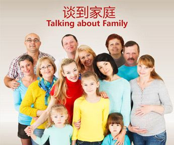This free online Chinese language course will help you to talk about your family. This free online Chinese language course will be of great interest to anybody wanting to travel to China, either as a tourist or for business, business people who have regular contact with Chinese colleagues and for any learner who has an interest in speaking or reading Chinese.