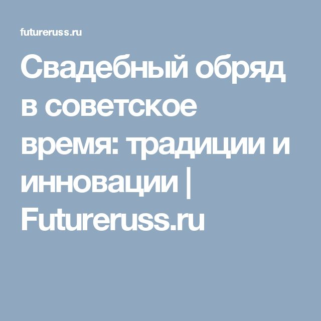 Свадебный обряд в советское время: традиции и инновации   Futureruss.ru