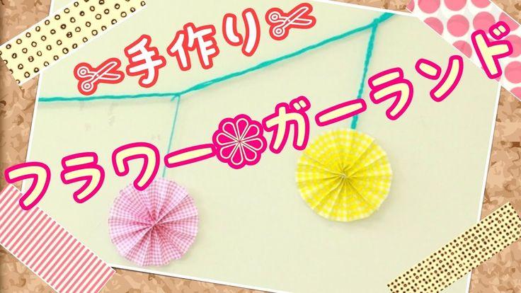 簡単!折り紙でフラワーガーランド作り♪ - YouTube