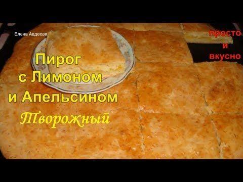 Пирог творожный с лимоном и апельсином - Простые рецепты Овкусе.ру