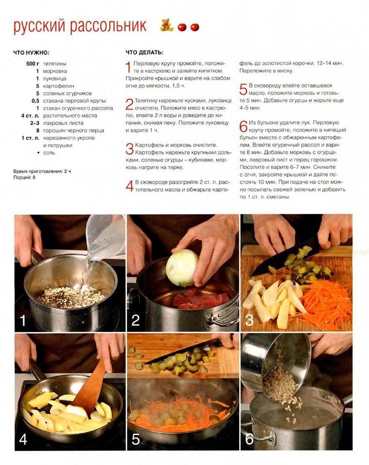 #ClippedOnIssuu from Школа гастронома коллекция рецептов № 24 2014