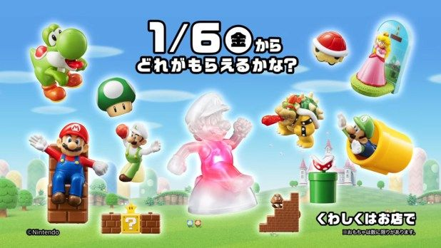 Comercial Japones de McDonalds con juguetes de Super Mario