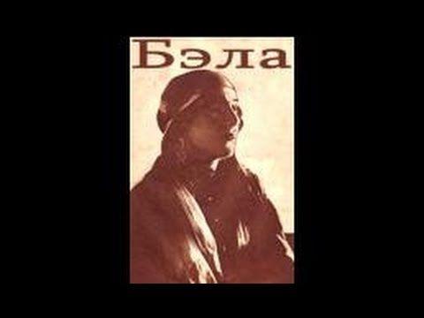 Бэла  - 1927   Советский немой фильм экранизация Лермонтова