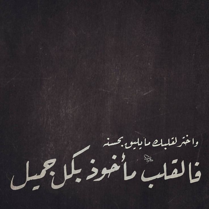Pin By Islam Nazeeh On قطوف Words Quotes Pretty Quotes Memories Quotes