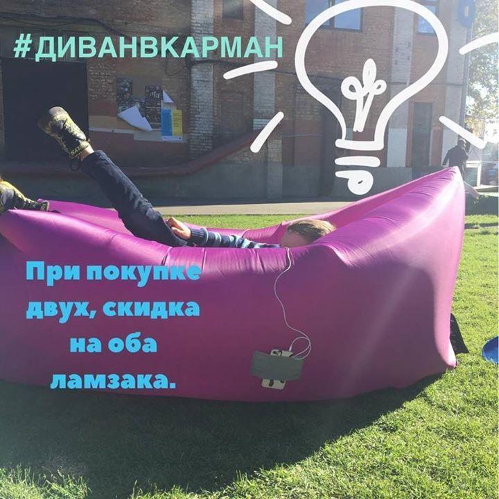 http://ilamzac.com.ua #диванвкарман #надувнойдиван #киев #украина  #ламзаккупить #airsofa #airlounger #lamzac #lamzak #надувнойлежак #отдых2017 #путешествия #туризм #ламзакмягче #вскоукраина #vsco #i_love_kiev #подароккупитькиев #лето2017 #комфорт #харьков #львов