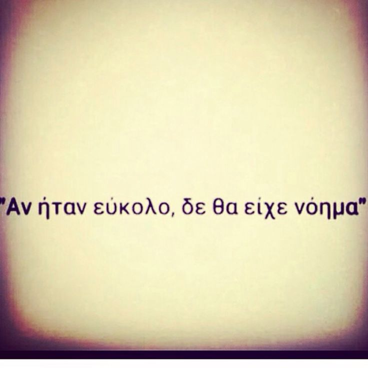 Greek quotes. What is easy has no value.