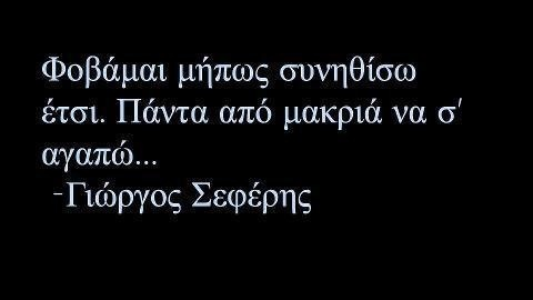 George Seferis (GREEK NOBELIST)