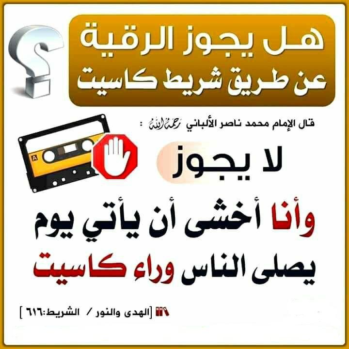 الرقية الشرعية Islamic Quotes Arabic Quotes Quotes