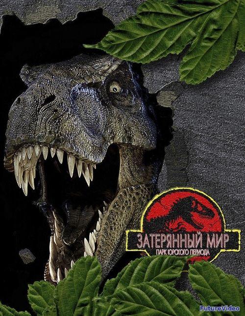 Парк Юрского периода 2: Затерянный мир (1997) - смотреть онлайн в HD бесплатно - FutureVideo