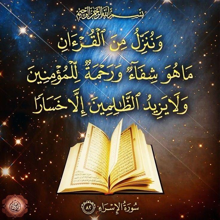 ٧ اللهم لا إله إلا أنت وحدك لا شريك لك سبحانك وبحمدك عظمت شأن القرآن بأن جعلته شفاء لما في الصدور وهدى ورحمة ل Islamic Phrases Quran Verses Prayer For The