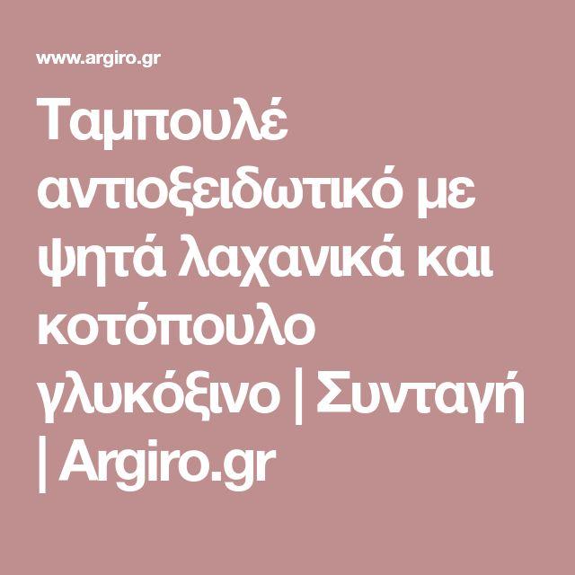Ταμπουλέ αντιοξειδωτικό με ψητά λαχανικά και κοτόπουλο γλυκόξινο   Συνταγή   Argiro.gr