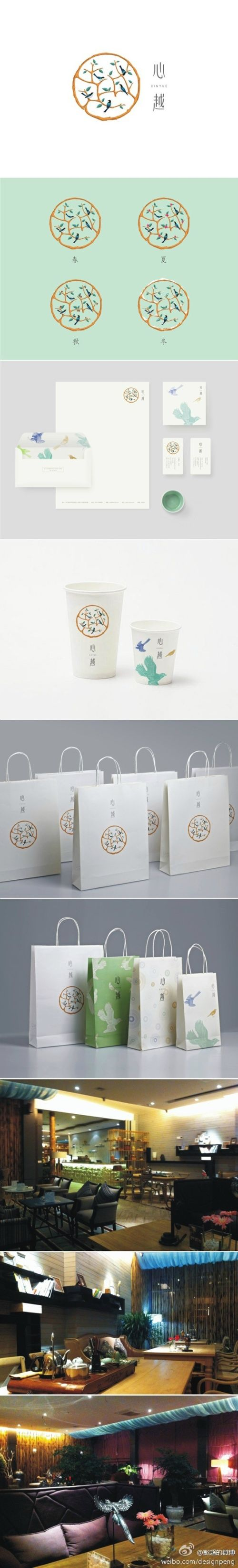 心越 I want to eat here #packaging #identity #branding PD