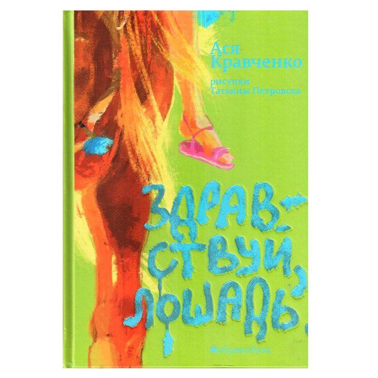Мы только что прочли чудесную книгу Аси Кравченко «Здравствуй, лошадь!» издательства #abricobooks! 😃  http://www.labirint.ru/books/556962/?p=21234  Это веселая, добрая сказка о девочке Соне и ее преданном друге – лошади Кобачке.  Нет, не думайте, это не обычная лошадь.  «Кабачок маленький и рыжий. Пять лет назад деревенские ребята нашли его на месте стоянки цыган. С тех пор он работает верховой лошадью в конюшне, что на большой поляне, к югу от города… …Кабачок мечтал воспитать настоящего…