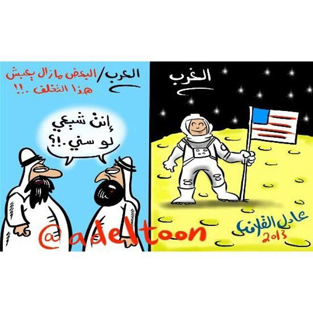 #كاريكاتير من الارشيف القديم .. #التخلف_المتخلف !!: