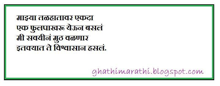 Chandrashekhar Gokhale Punha Mee Maza Charolya - Marathi Kavita SMS Jokes Ukhane Recipes Charolya Suvichar Shayari