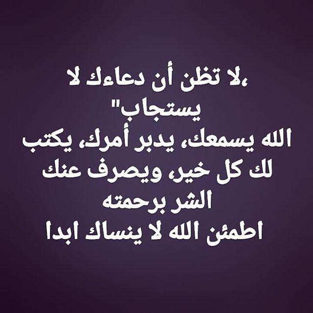 ﻻ ﺗﻈﻦ ﺃﻥ ﺩﻋﺎءﻙ ﻻ ﻳﺴﺘﺠﺎﺏ ﺍﻟﻠﻪ ﻳﺴﻤﻌﻚ ﻳﺪﺑﺮ ﺃﻣﺮﻙ ﻳﻜﺘﺐ ﻟﻚ ﻛﻞ ﺧﻴﺮ ﻭﻳﺼﺮﻑ ﻋﻨﻚ ﺍﻟﺸﺮ ﺑﺮﺣﻤﺘﻪ ﺍﻃﻤﺌﻦ ﺍﻟﻠﻪ ﻻ ﻳﻨﺴﺎﻙ ﺍﺑﺪﺍ دعاء Arabic Calligraphy Calligraphy