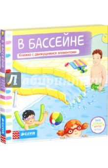 В бассейне обложка книги