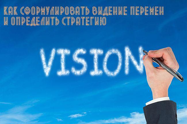 Как сформулировать видение перемен и определить стратегию (Дж.Коттер)   Управление изменениями (change management)