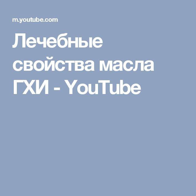 Лечебные свойства масла ГХИ - YouTube