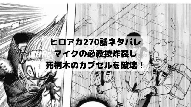 話 ヒロアカ 最新 ヒロアカ最新話169話ネタバレ・考察!動画に映る謎の男の正体は?!