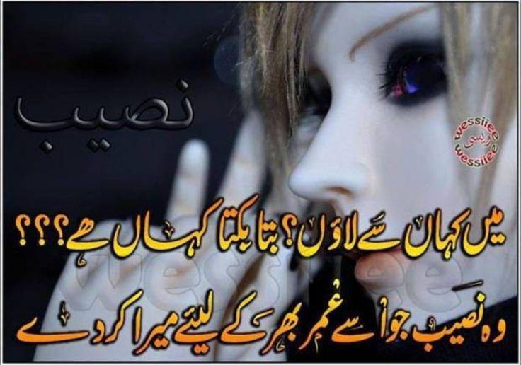 Pin by Dukhi on Qismat   Shayari image, Poetry, Urdu poetry