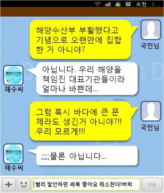 대한민국 대표 해양수산 기관들이 한자리에 모인 사건?! http://blog.naver.com/koreamof/120190573825