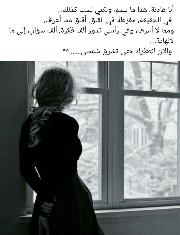 الى العقول الراقية Beautiful Arabic Words Arabic Quotes Holy Quotes