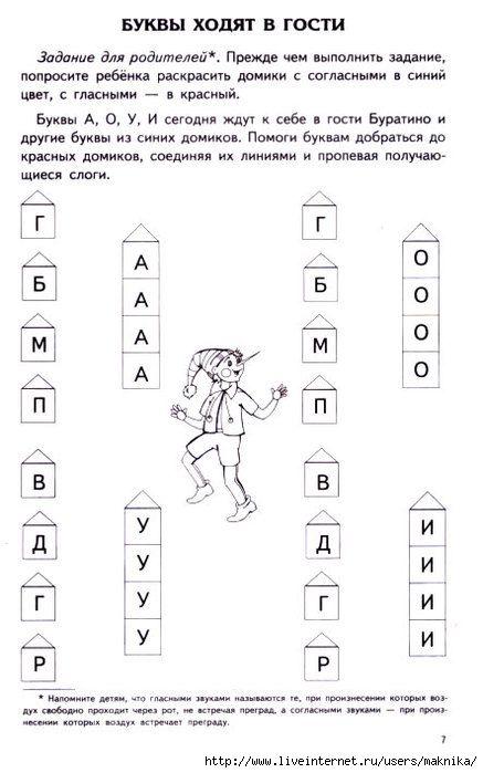 Учимся читать . Обсуждение на LiveInternet - Российский Сервис Онлайн-Дневников
