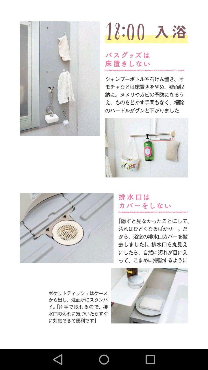 Cleanup おしゃれまとめの人気アイデア Pinterest Hiroko