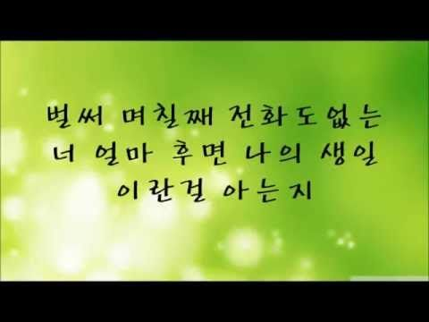 정은지 & 서인국 - All for you (Lyrics)