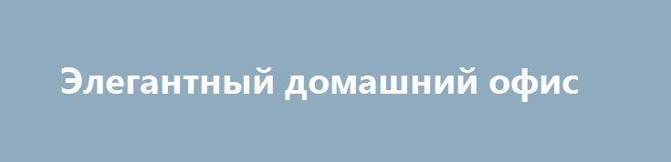 Элегантный домашний офис  Кажется, на фоне модернизма и минимализма мы начали забывать, как круто смотрится традиционный стиль. Сегодня мы хотим напомнить о его красоте этим стильным проектом домашнего офиса. Продолжение поста... Читайте нас в Faсebook - Twitter - Google+ - ВКонтакте- Pinterest