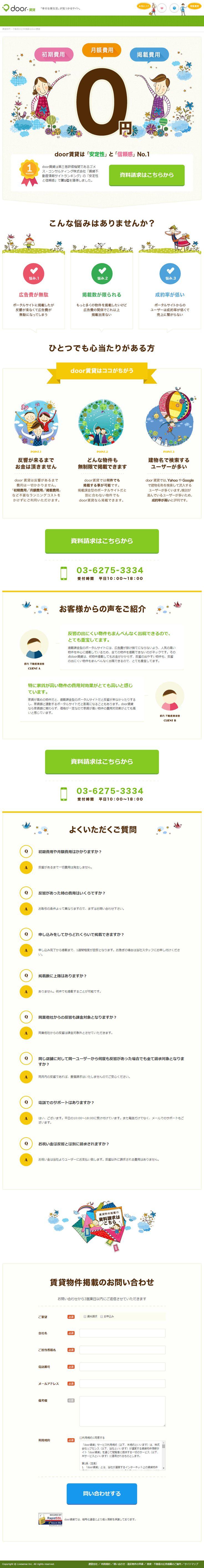 賃貸物件・不動産の広告掲載はdoor賃貸【掲載料無料】