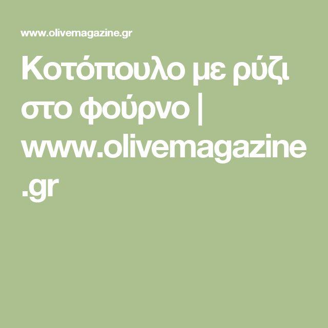 Κοτόπουλο με ρύζι στο φούρνο | www.olivemagazine.gr