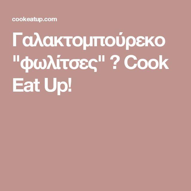 """Γαλακτομπούρεκο """"φωλίτσες"""" ⋆ Cook Eat Up!"""
