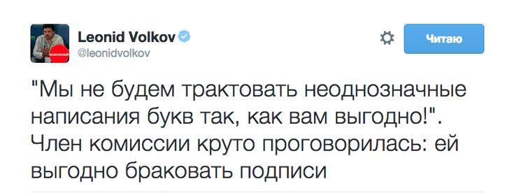 """Хороший твит о выборах в РФ. """"неоднозначное написание букв"""""""