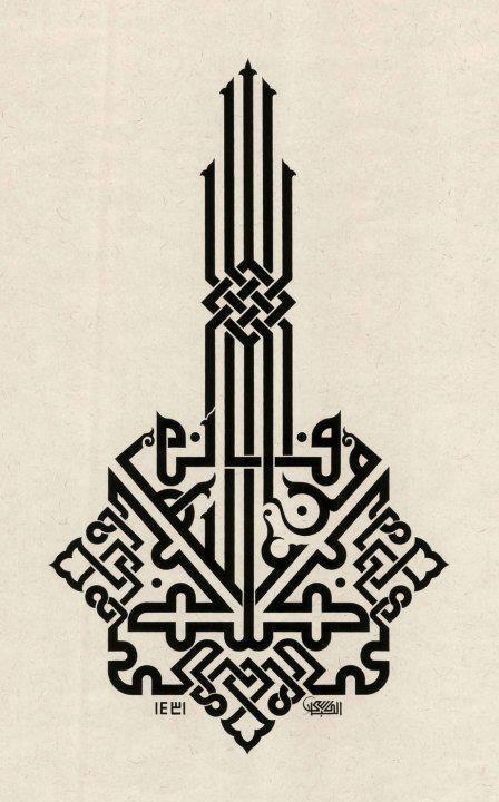 كل من عليها فان #الخط_العربي