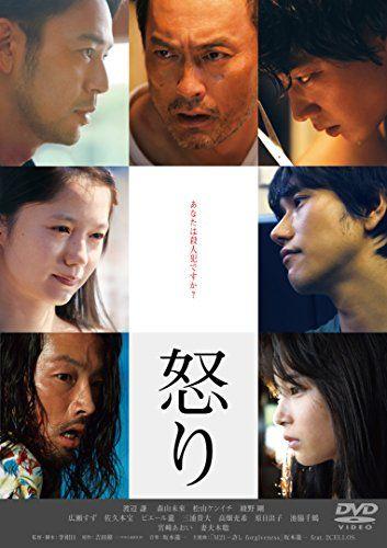 怒り(2016) - 作品情報・映画レビュー -KINENOTE(キネノート)