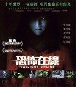 Twilight Online (2014) BluRay 720p SIDOFI.NET Info:http://www.imdb.com/title/tt3587128/ Release Date: 4 September 2014 (Hong Kong) Genre: Fantasy | Horror | Thriller Stars: Otto Chi-Kin Chan, Siu-Fai Cheung, Babyjohn Choi Quality: BluRay 720p Encoder: SDF@Sidofi Source: 720p BluRay x264-WiKi Subtitle: Indonesia, English