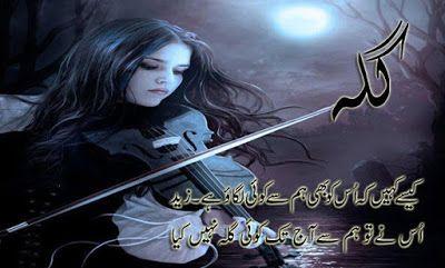 Shayari Urdu Images: urdu image shayari facebook free download