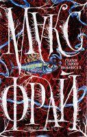 Книги и Художественная литература на OZON.ru - купить книги из раздела Художественная литература по лучшей цене