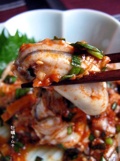 生【牡蠣キムチ】 - いたーだきます♪