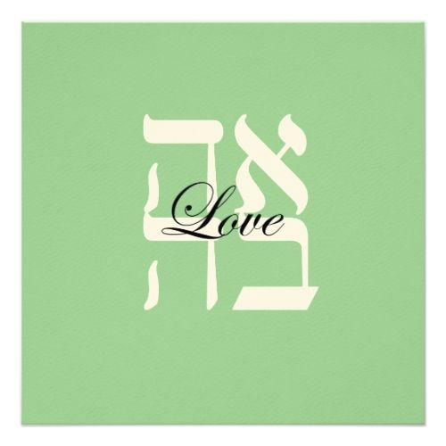 262 best jewish wedding invitations images on pinterest jewish jewish wedding invitations pale sage love jewish hebrew wedding invitation stopboris Image collections