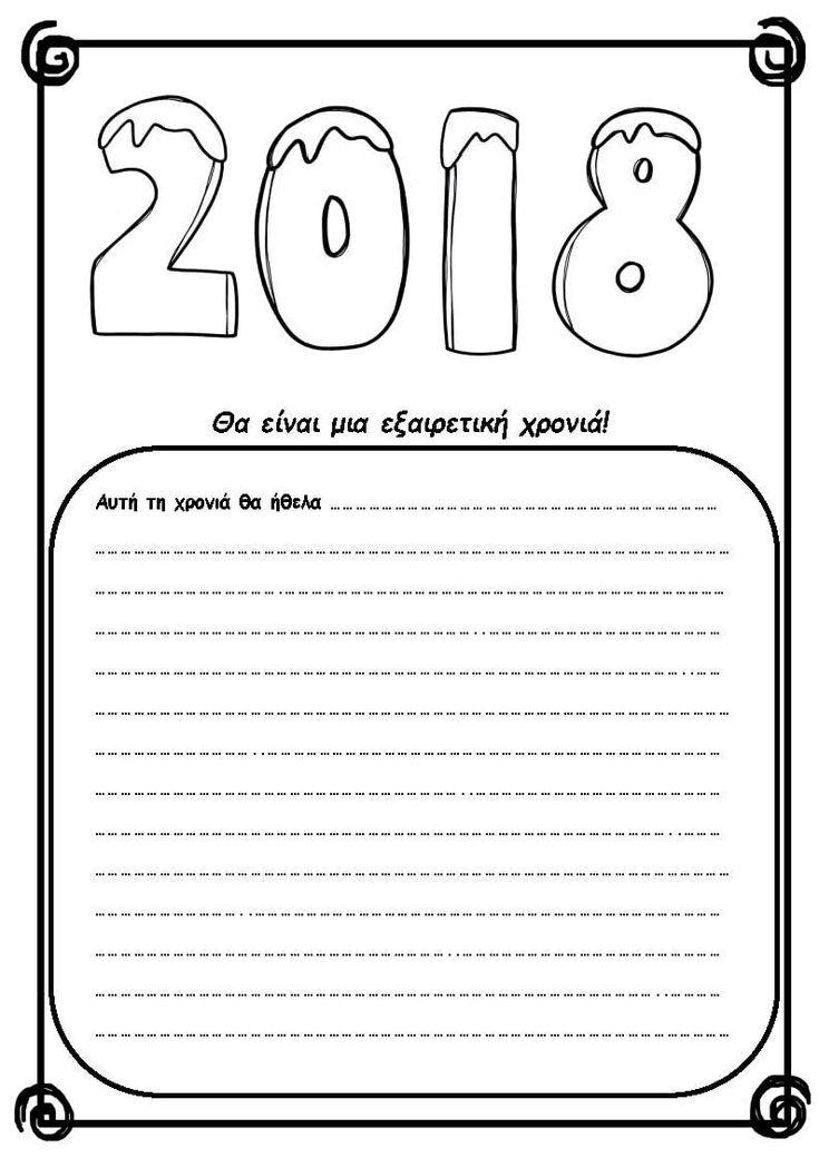 Τι στόχους θα θέσω για τη νέα χρονιά - Φύλλο εργασίας
